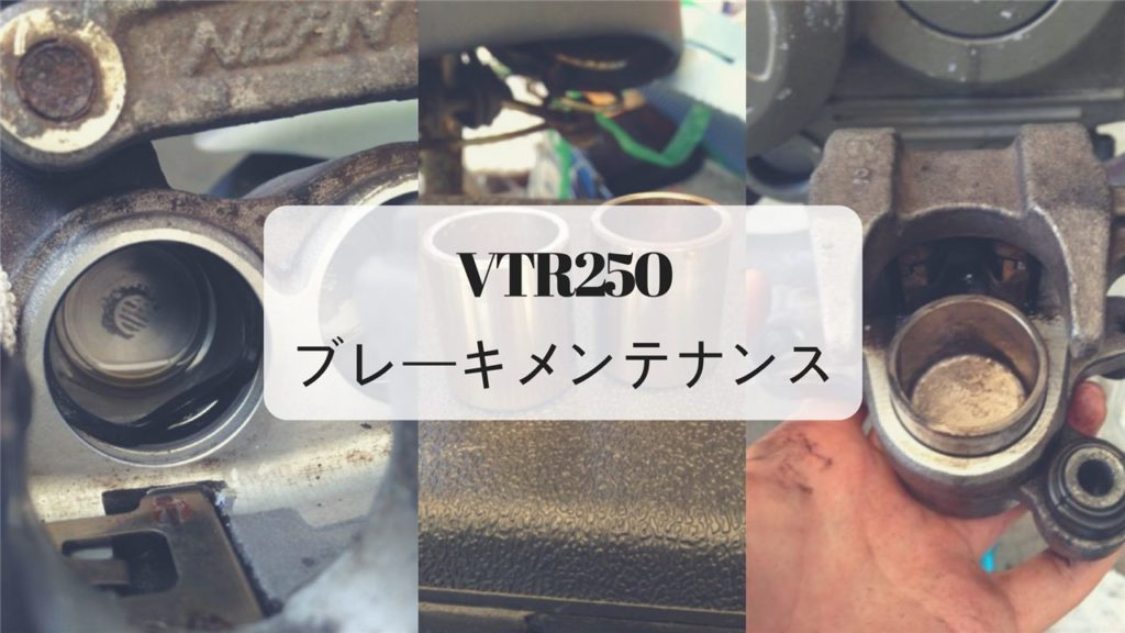 【VTR250】バイクのキャリパーをOHしよう。リア編