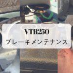 【VTR250】バイクのキャリパーをOHしよう。フロント編