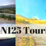 GN125で北海道ツーリング。前編