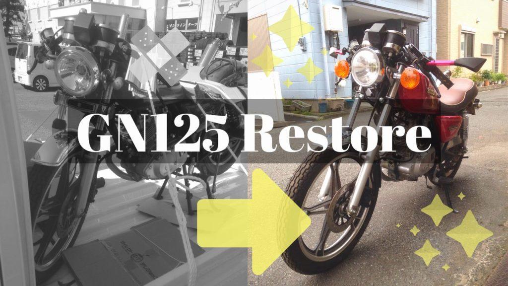 【GN125】レストア6日目。カスタムシート購入