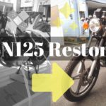 【GN125】レストア2日目。チェーン交換です