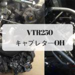 【VTR250】キャブレターをOHするぞっ!2