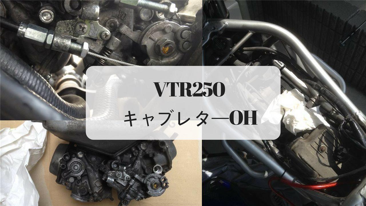 【VTR250】キャブレターをOHするぞっ!1