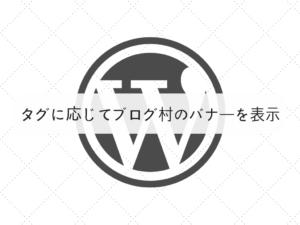 【WordPress】ブログ村のバナーをタグに応じて記事に自動で表示する