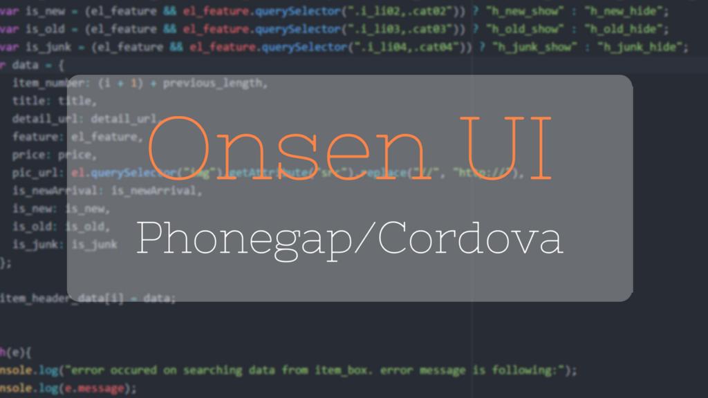 【Phonegap/Cordova + Onsen UI 03】住所検索アプリをOnsenUI+Angular.jsに書き換える
