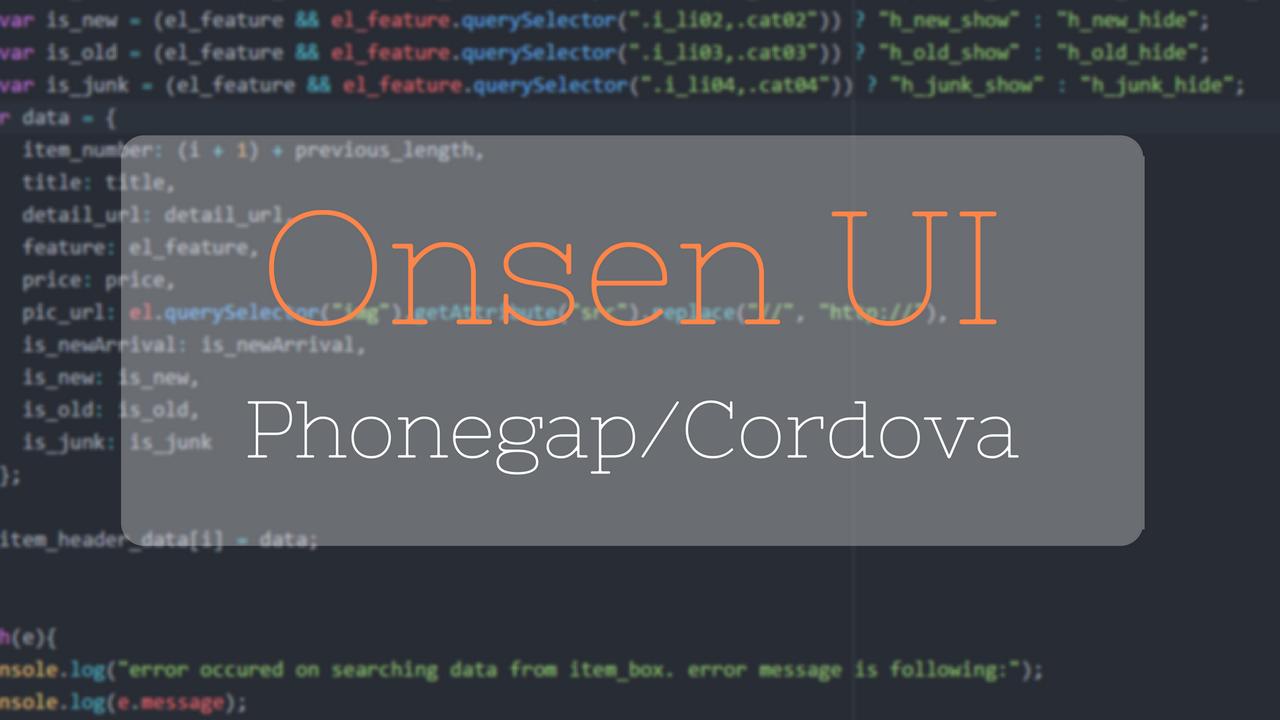 【Phonegap/Cordova + Onsen UI 02】Onsen UI を導入する(手動で配置)