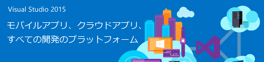VisualStudio公式HPより