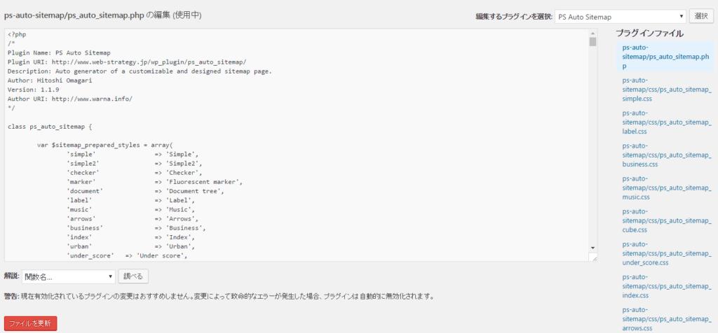 sitemap_php_list