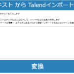 【Talend】改行区切りテキストをTalendスキーマ定義XMLに変換するWebアプリを作りました