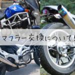 【バイク】マフラー交換の効果は?メリット/デメリットと注意点など