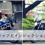【バイク】キャブとFI(インジェクション)とは。メリット/デメリットなど