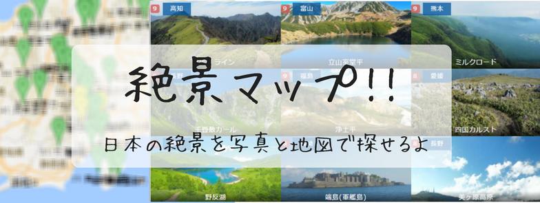 日本の絶景を地図/写真の一覧で見れるWebアプリを作りました。旅行やツーリング計画にどうぞ
