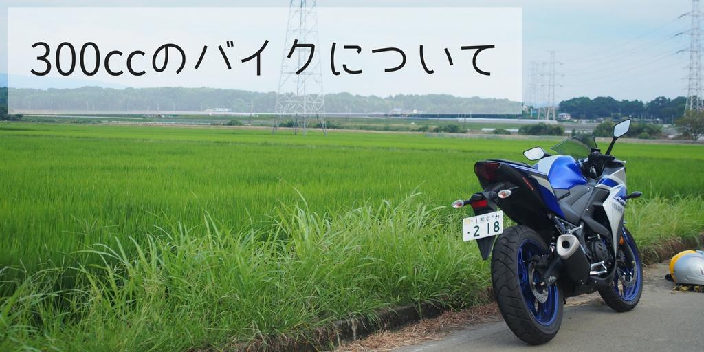 【バイク】300ccクラスのメリット/デメリットと車種ラインナップについて