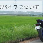 【バイク】300ccクラスのメリット/デメリットと車種ラインナップについてまとめました!