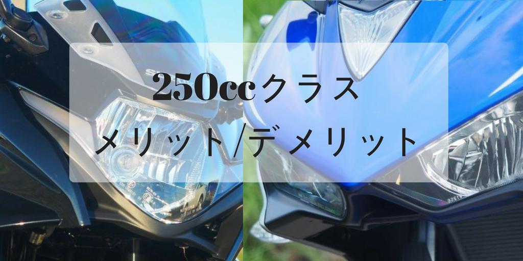【バイク】250ccクラスの特徴とメリット/デメリットについて