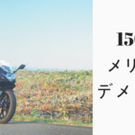 【バイク】150ccクラスとは?車種とメリット/デメリットについてまとめました!