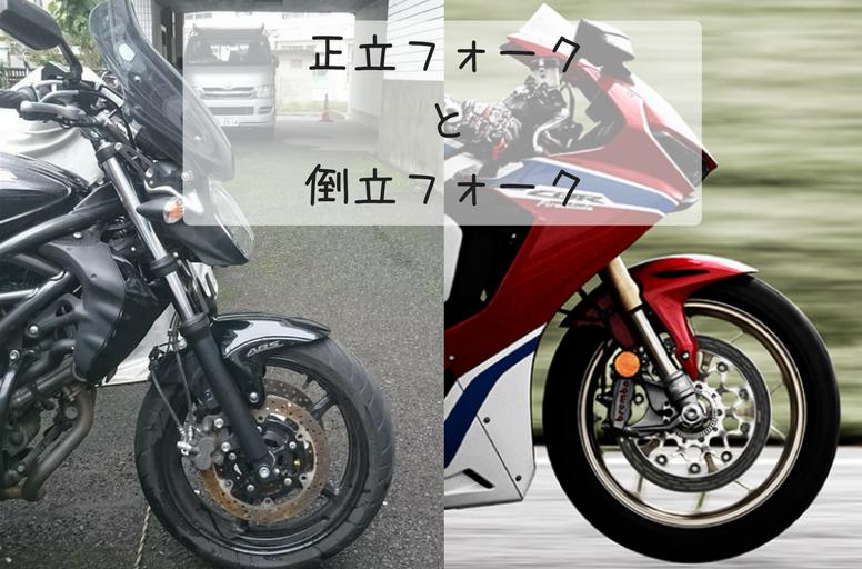 【バイク】正立フォークと倒立フォークのメリット/デメリットについて