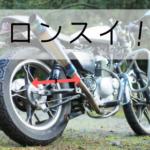 【バイク】ロンスイのメリット/デメリットについて