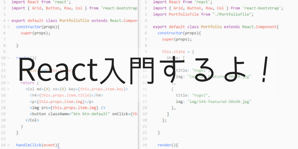 【React】Reactに爆速で入門する3。リストに画面から入力した値を追加する