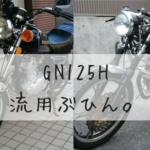 【GN125】GN125Hに流用できる部品(パーツ)をまとめてみたよ!