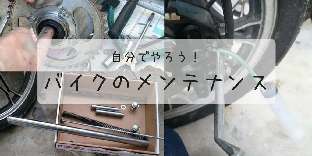 【バイク】自分でできる!メンテナンスの一覧まとめ(難易度別)。初心者の入門用にも!