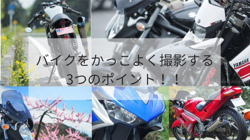 【バイク】バイクの写真をカッコよく撮る3つのポイント!角度、ぼけ、構図を意識だ!