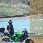 【バイク】ツーリングに持っていくおすすめアイテム(持ち物)と装備についてまとめる!