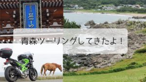 【青森の観光スポット】ツーリングで寄った青森の絶景3箇所を紹介していくよ!【2018年夏休みソロツーリング】