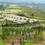 【バイク ツーリング】ツーリングルートの決め方を47都道府県を旅した男が書いていく