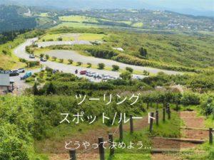 【バイク ツーリング】ツーリングルートと立ち寄りスポットの決め方を47都道府県を旅した男が書いていく