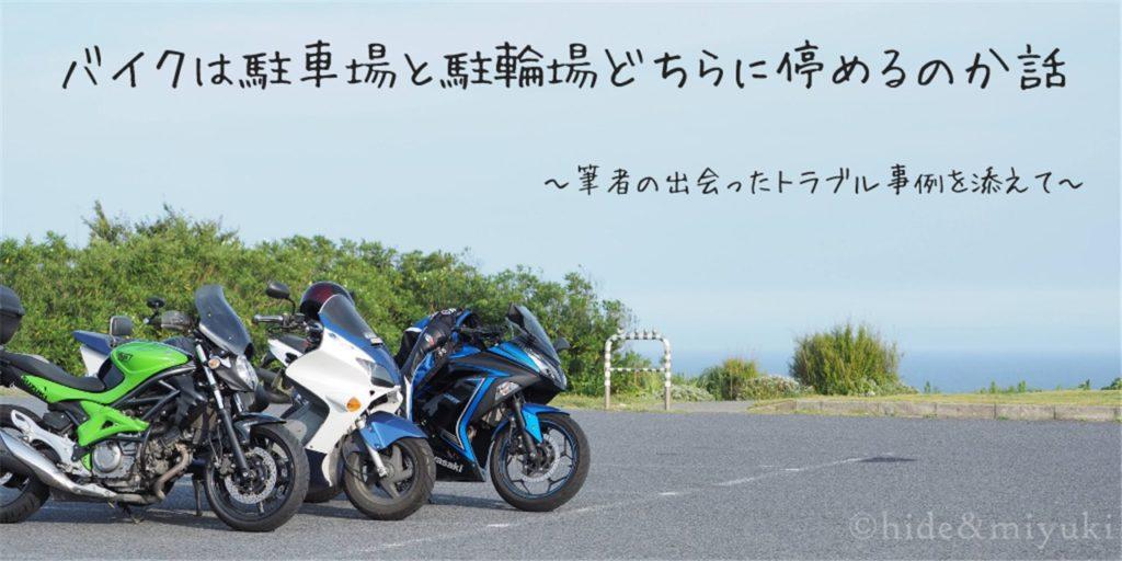 【バイク】バイクは駐車場か駐輪場どちらに停めれば良いか問題の回答と、最近起きた駐車場トラブルについて書く
