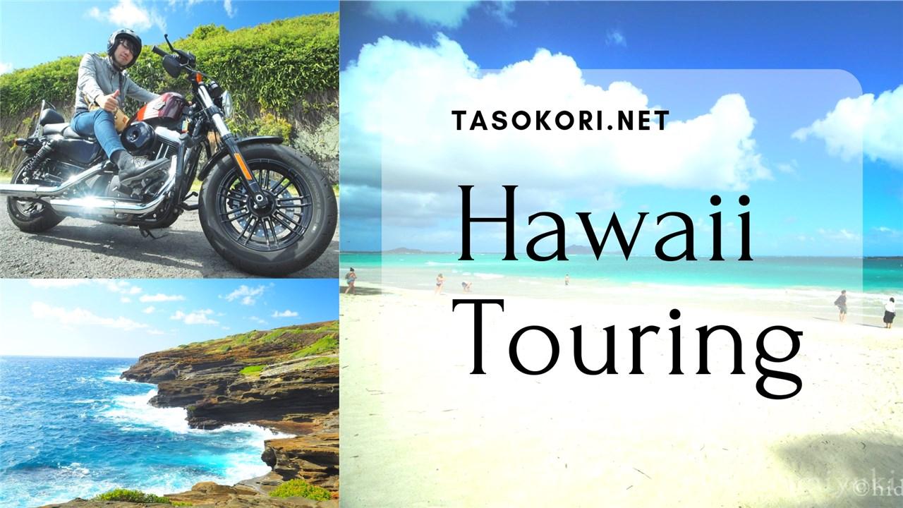 【バイク】ハワイでツーリングしてきたのでオススメ絶景スポットとルートを書いてみました。(南側だけ)