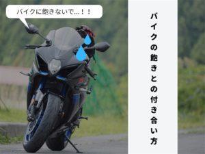 【バイク】バイクに飽きたな…と思っている私のようなアナタへ。飽きとどうやって付き合うかに考える。