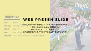 【WebSlides】HTML+CSS+Javascriptで自己評価プレゼン資料を作成したら割とウケた話。2018年期末版。