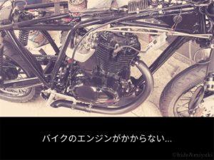 バイクのエンジンがかからない...