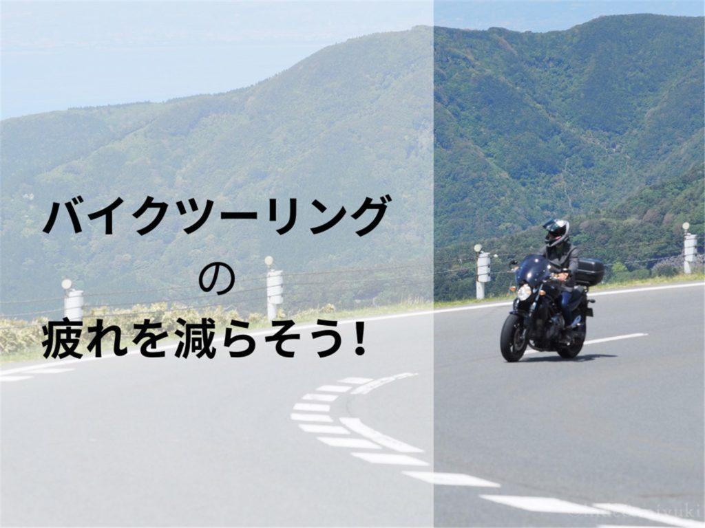 【ツーリング】バイクでツーリングに行くと疲れる…そんなあなたに原因と対策ポイントをご紹介!