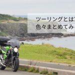 【バイク】ツーリングとは?何をするの?楽しいポイントやオススメの場所についてまとめる【初心者向け】