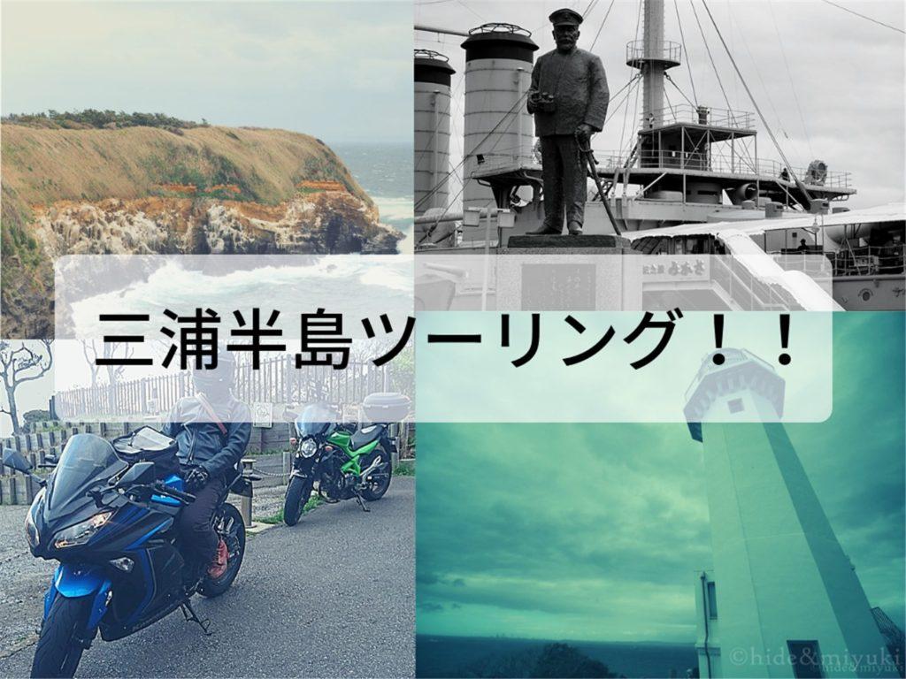 【ツーリング】まったり神奈川の三浦半島ツーリング!で軽く絶景巡りしてきました。