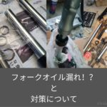 【バイク】フロントフォークからオイルが漏れた!?対処(修理)方法と応急処置について