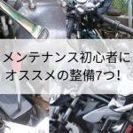 【バイク】メンテナンス初心者向けのオススメ整備内容7選!これをやれば確実にメンテナンス出来るようになります!
