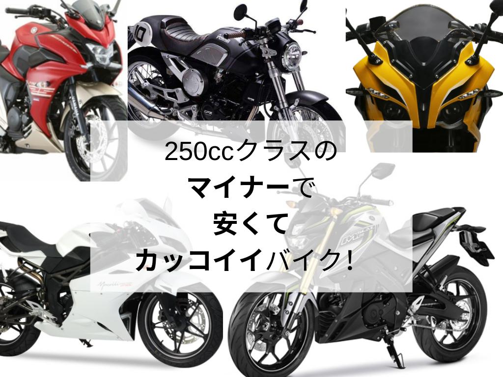 【バイク】マイナーだけど安くて新しくてカッコイイ!250ccクラスのバイクを集めてみました。