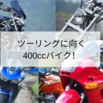【バイク】ツーリング向きの400ccクラスのバイクをやっぱり全力でまとめてみました!