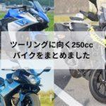 【バイク】ツーリング向きの250ccクラスのバイクを全力でまとめてみました!「ツーリングに向く」の5つの項目を評価!