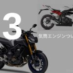【バイク】三気筒エンジンとは?メリットとデメリットについてまとめます!