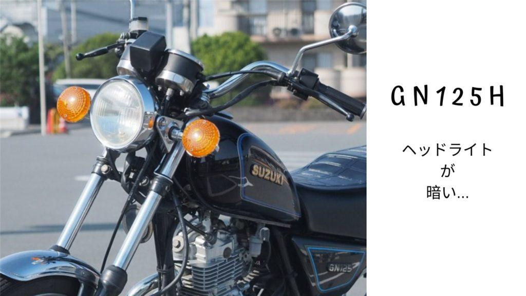 【GN125】GN125Hのヘッドライトが暗い…対策方法2種類について書きます!