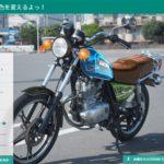 バイクの外装の色を簡単に変えられるWebアプリを作りました!【レブル/YZF-R25/GN125/グラディウス/DUKE390】