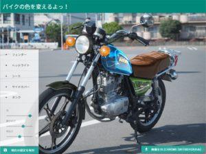 バイクの外装の色を簡単に変えられるWebアプリを作りました!まずはGN125Hから!