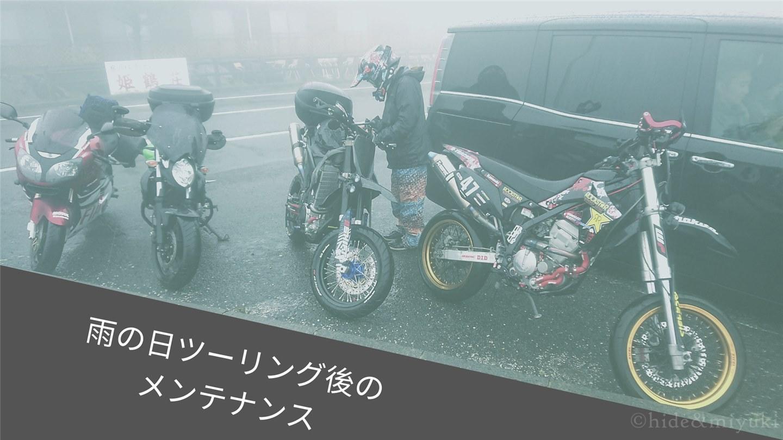 【バイク】雨天ツーリングの後にやっておきたいメンテナンス3つ!雨の日の修行後にはバイクにも感謝が必要ですよね。