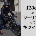 【バイク】Q.125ccでのツーリングはきつい…?→A.正直キツイです。無理ではないですが。詳しく書いていきます!