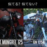 【バイク】MUTT MotorcyclesのMongrel125がGN125に似すぎ!?どこが同じで違うのかをじっくり見比べてみた。